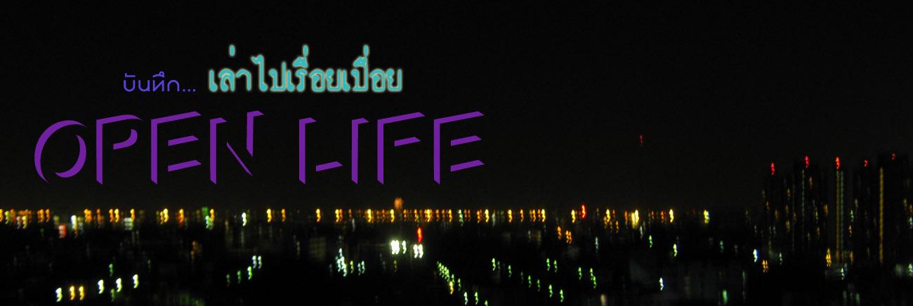 Open Life เล่าไปเรื่อยเปื่อย ชีวิตธรรมดาของผู้ชายคนหนึ่ง