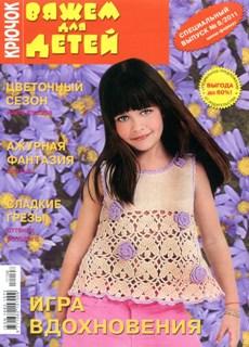 Вяжем для детей Спецвыпуск № 8 2011 Крючок