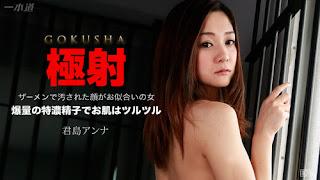1Pondo 090215_3234 – Gokusha