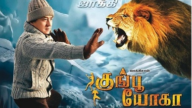 Kung Fu Yoga Tamil Dubbed Movie Online