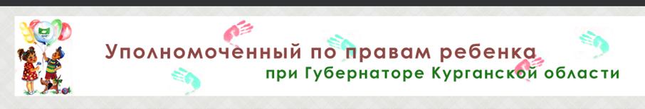 Сайт Уполномоченного по правам ребёнка при губернаторе Курганской области