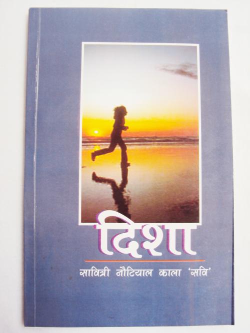 २००८ में प्रकाशित कहानी संग्रह