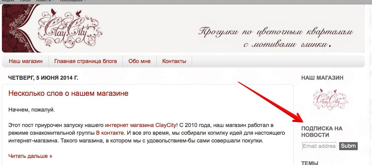 Подписка на новости магазина Клэй сити