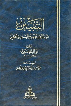 التبيين عن مذاهب النحويين البصريين والكوفيين - أبو البقاء العكبري