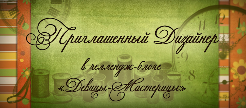 Я ПД у Девиц-Мастериц