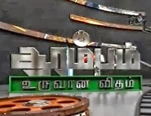 Aarambam making video. (latest) 13-10-2013 Jaya Tv Aayudha Poojai Special Program