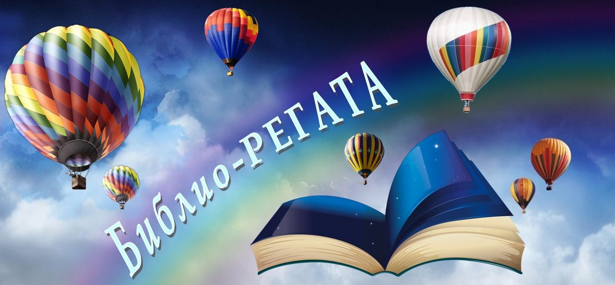 Библио-РЕГАТА