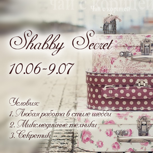 http://scrap-tea.blogspot.ru/2014/06/shabby-secret.html
