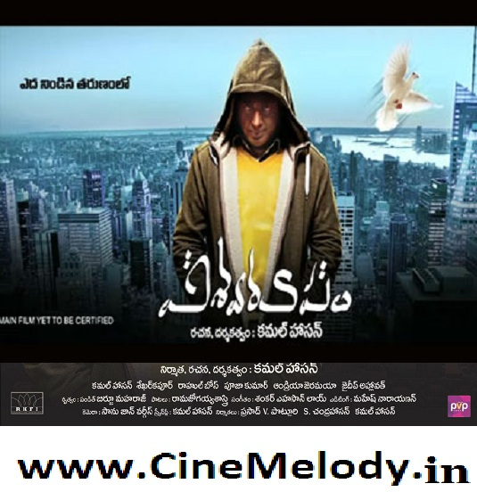 Vishwaropam Telugu Mp3 Songs Free  Download -2013