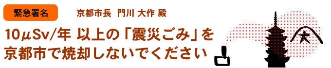 【署名】10μSv/年 以上の「震災ごみ」を京都市で焼却しないでください【京都市長宛】