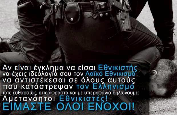 """""""Αντιρατσιστικό"""" νομοσχέδιο: Αδικήματα γνώμης και στην Ελλάδα - Το μήνυμα του Ν.Γ. Μιχαλολιάκου"""