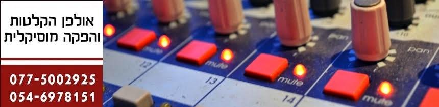 אולפן הקלטות וסינגלים לרדיו