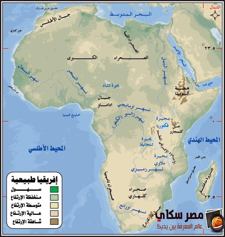تعرف على  تضاريس قارة أفريقيا