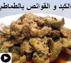 فيديو الكبد و القوانص بصوص الطماطم على طريقتنا الخاصة
