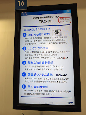 TRC-DLの特徴