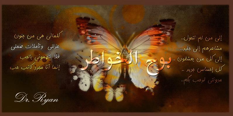 ::: بوح الخواطر :::