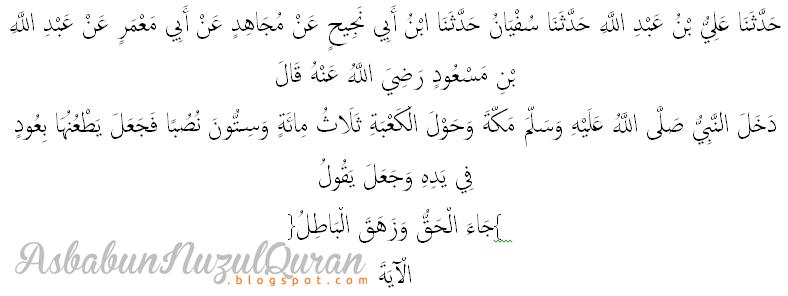 qur'an surat al israa' ayat 81