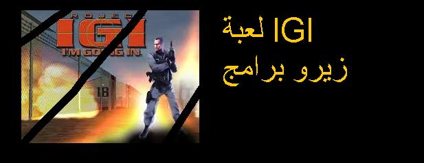 تحميل لعبة اي جي اي IGI للكمبيوتر