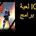 تحميل لعبة اي جي اي 2 IGI للكمبيوتر
