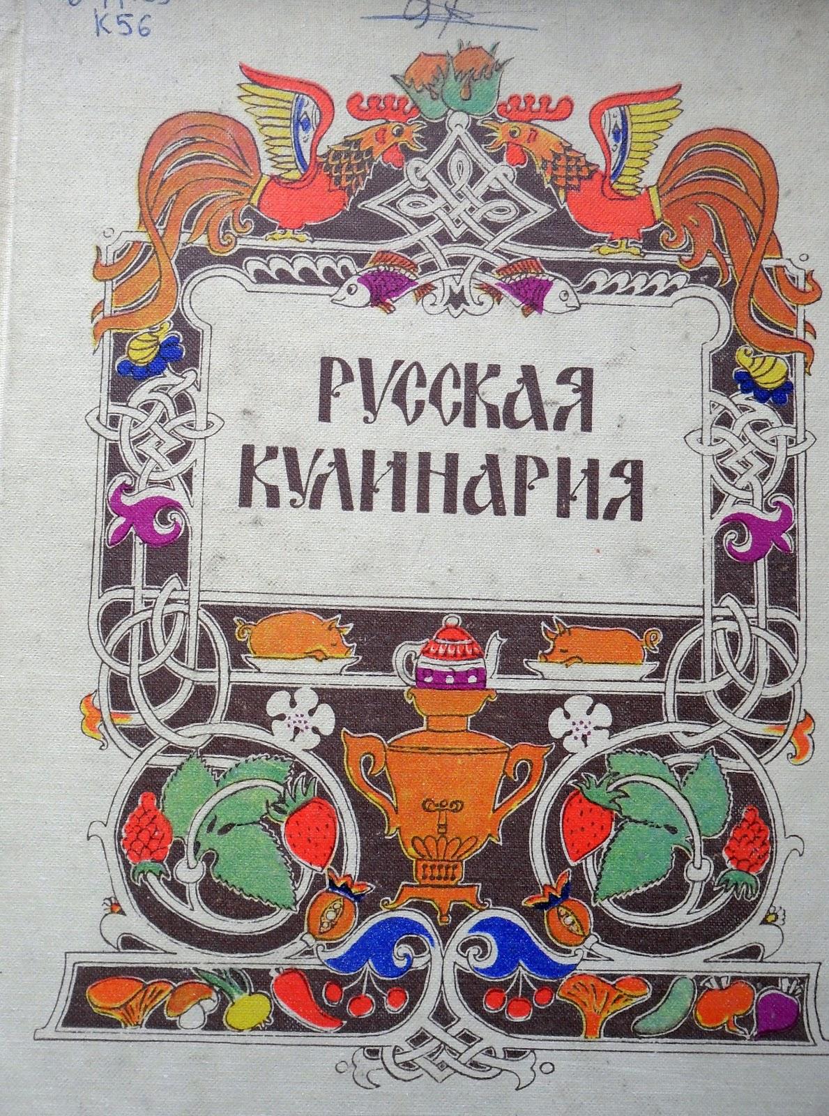 Книги по кулинарии, изданные в СССР - О ЖЖизненных