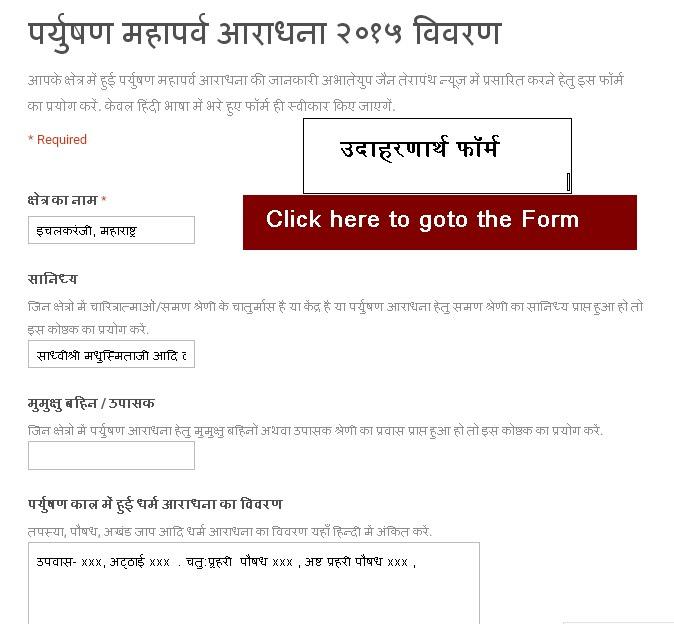 Paryushan Aradhna Details Form
