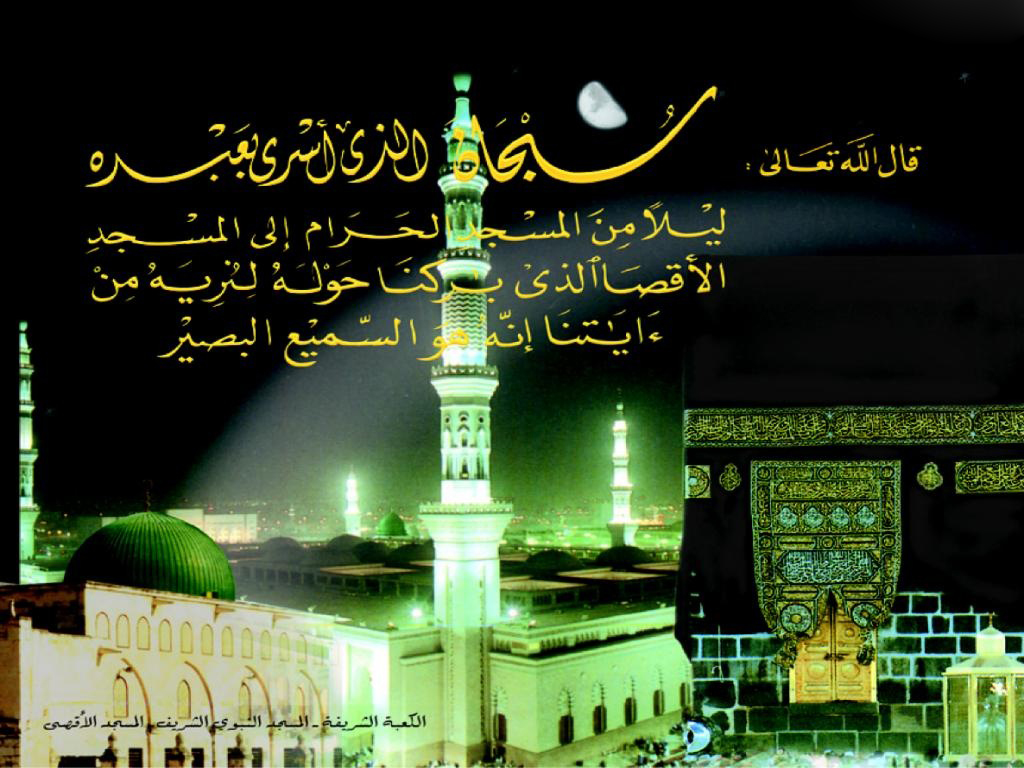 FreeDownload Makka Madina Wallpaper