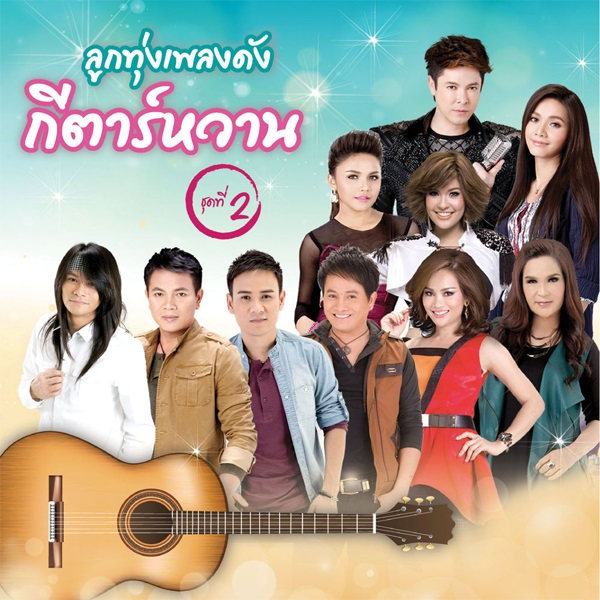 Download [Mp3]-[Hit Songs] GMM รวมเพลงดังฟังสบาย กับ แกรมมี่ ลูกทุ่งเพลงดังกีตาร์หวาน ชุด 2 @320kbps 4shared By Pleng-mun.com