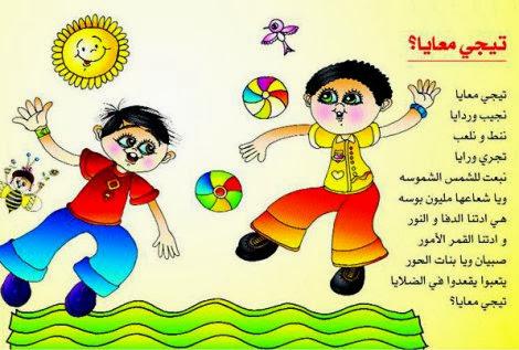 """""""تيجي معايا"""" قصيدة للأطفال بقلم:"""