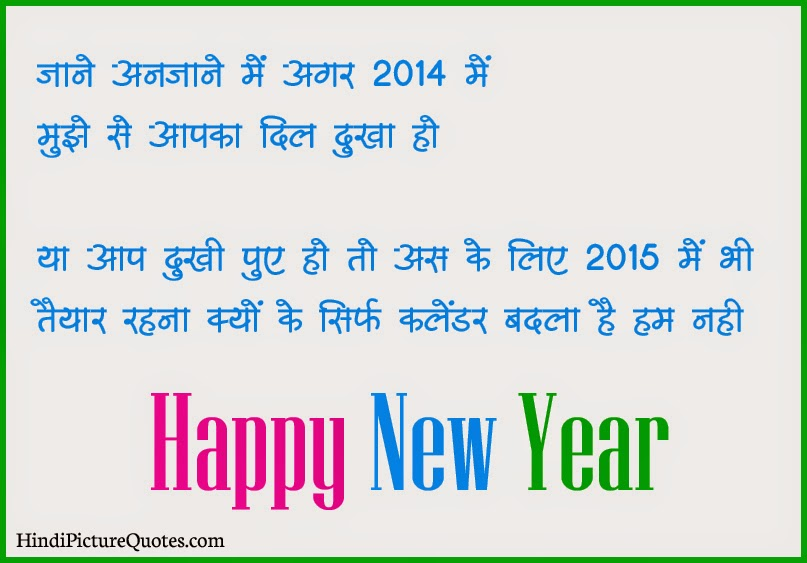 hindipicturequotes google hindipicturequotes google 100 funny new year 2019 wishes greetings with images iphone2lovely