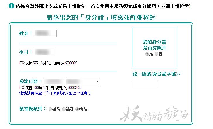19 - 淘寶購物教學:從註冊帳號到WebATM付款,通通不求人!