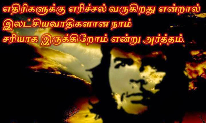 Seguvara Life Quote about Enemy - Tamil Photos