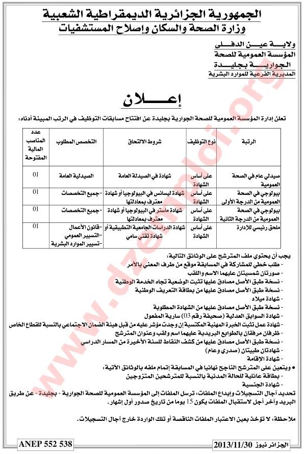 إعلان مسابقة توظيف في المؤسسة العمومية للصحة الجوارية بجليدة ولاية عين الدفلى نوفمبر Ain+defla.jpg