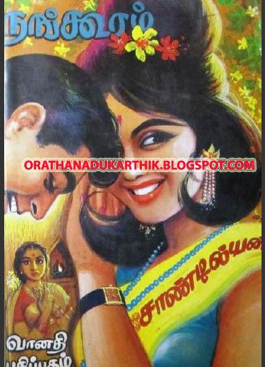 சாண்டில்யன் -நங்கூரம்  NANKOORAM+copy