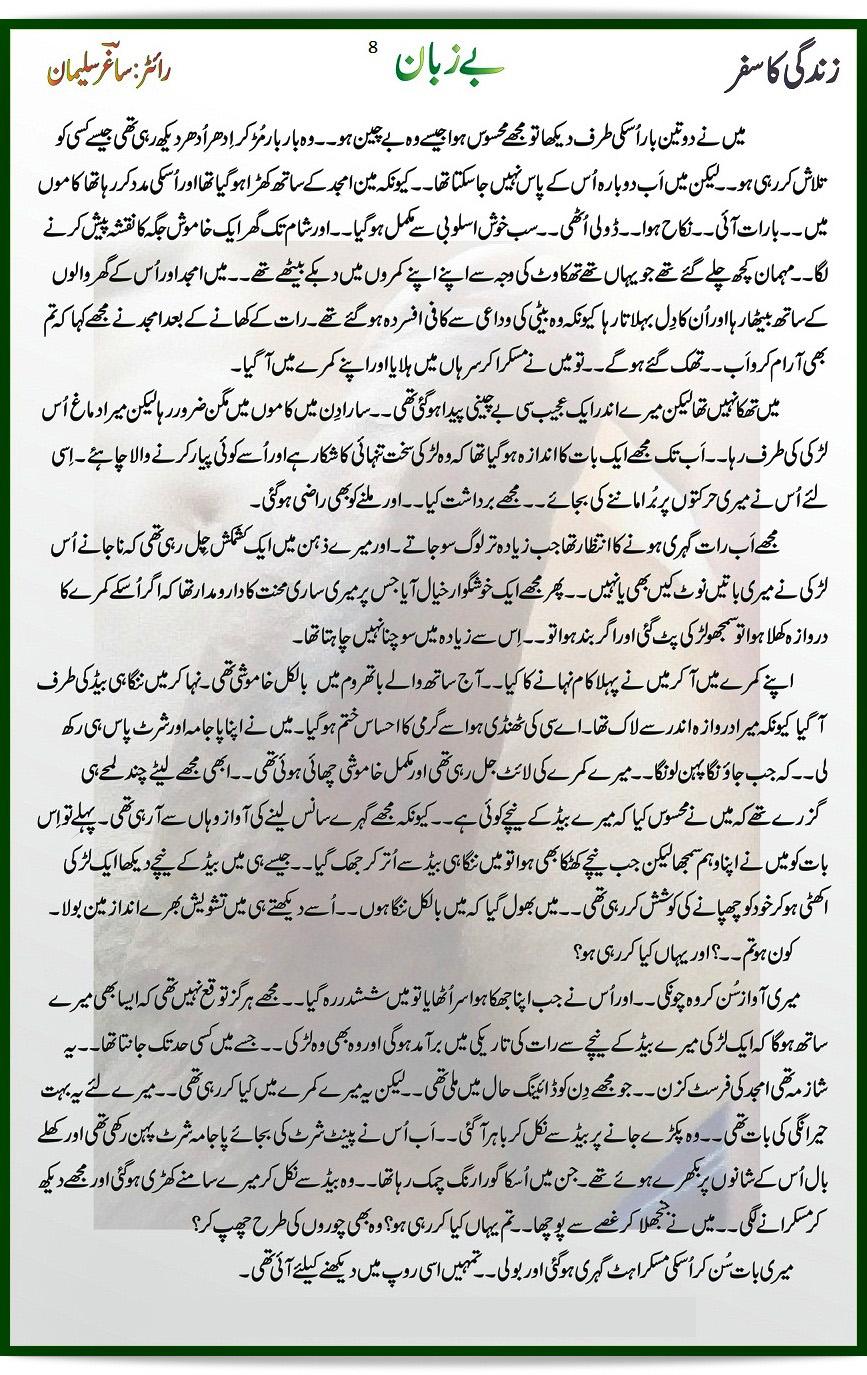 urdu forced sex stories