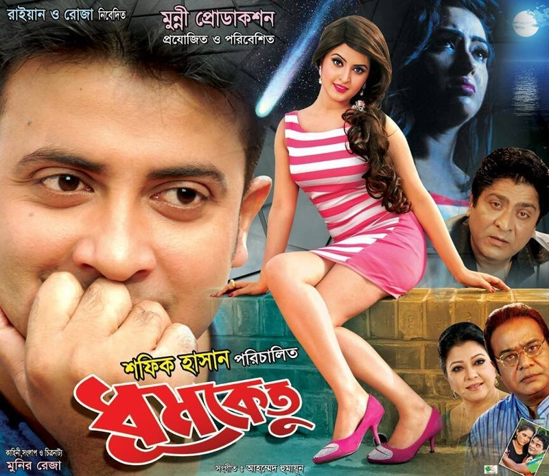 tch kolkata bangla movie online free - Bangla Movie
