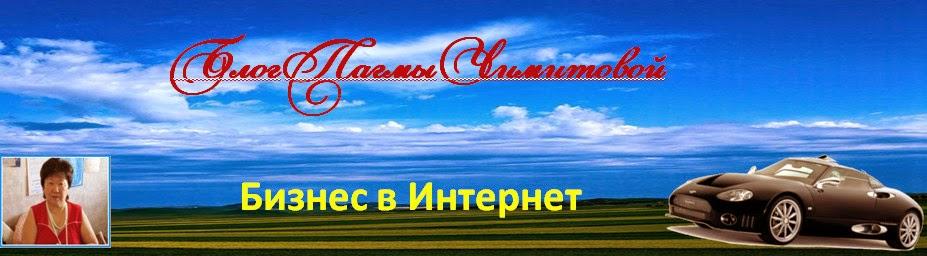 Блог Пагмы Чимитовой