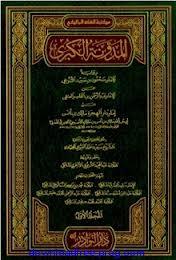 كتاب المدونة الكبرى للامام ملك بن انس
