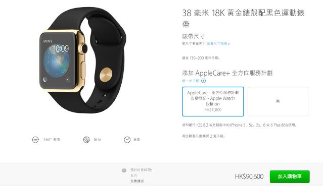 點到你唔服?Apple Watch Edition 版愈貴愈多人買!搶光了!