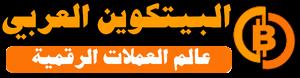 البيتكوين العربي