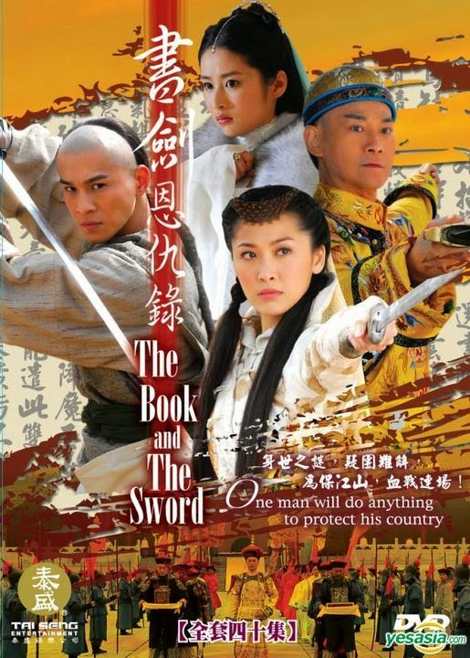 The Book and the Sword 2009