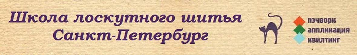 Школа лоскутного шитья - Санкт-Петербург