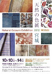 Natural Colours Exhibition