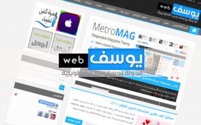 اضافات بلوجر - قالب مدونة يوسف ويب الاحترافي