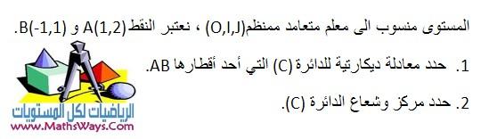 تحليلية الجداء السلمي فيديو رقم4 المعادلة الديكارتية لدائرة معرفة بأحد اقطارها