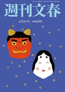 Shukam Bunshun 2016-02-04