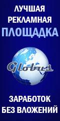 GLOBUS-INTER-Реклама и Заработок.