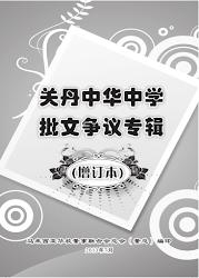 《关丹中华中学批文争议专辑》增订本
