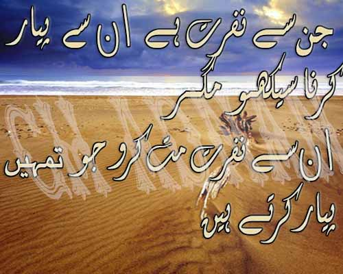 Jin Sy Nafrat Ha Un Sy Payar Karna Sekho - Urdu Quotes