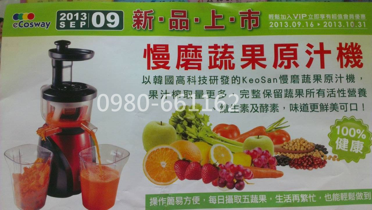 Ecosway Slow Juicer Review : eCosway ??: eCosway KeoSan??????? ??? 7smile Slow Juicer ??????? RA0660
