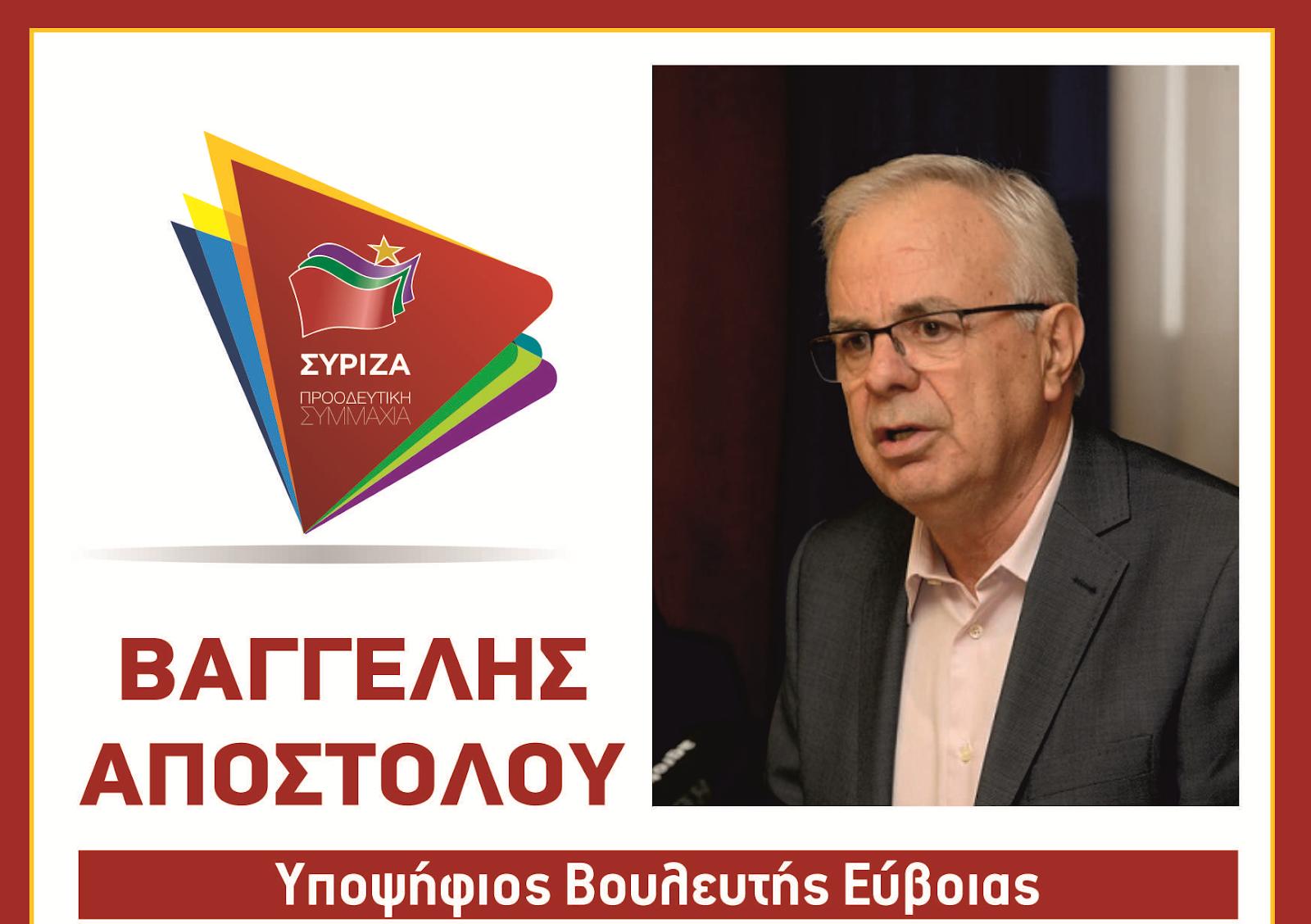 Βαγγέλης Αποστόλου Υποψήφιος βουλευτής Ν. Ευβοίας
